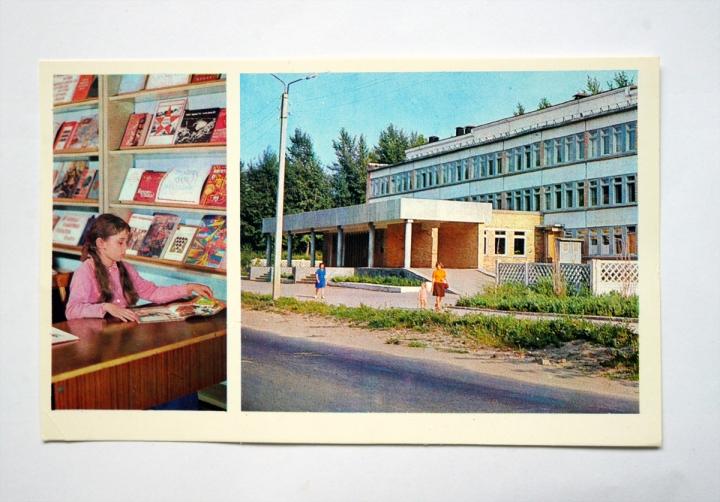 Ansichtskarte: Kinderbibliothek und Internat in Zhigulyovsk